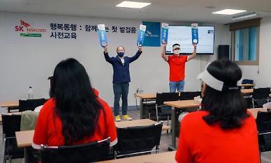 SKT, 행복동행 캠페인 시행...'보호 종료 청소년' 독립 지원