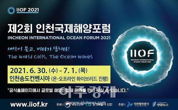인천항만공사, 제2회 인천국제해양포럼 개최...스마트항만 등 정규세션 '오픈'
