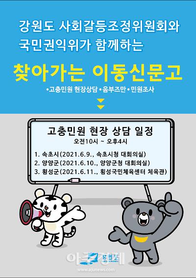강원도-국민권익위원회, '지역형 이동신문고' 운영