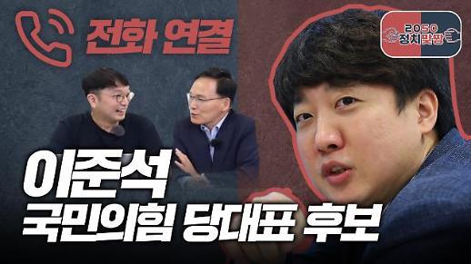[아주 리플레이] 정치맞짱 Live 이준석 국민의힘 당대표 전화 인터뷰
