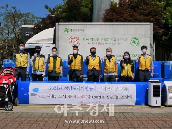 성남도시개발공사, 임직원 기증 물품 아름다운가게에 기부 실천