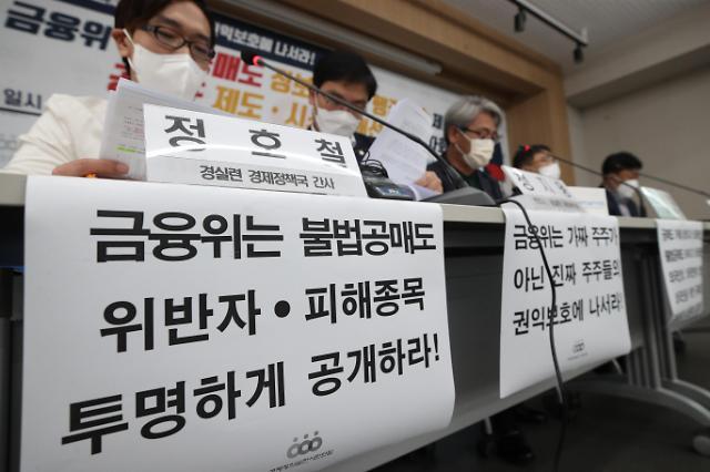 [포토] 금융위 공매도 제도ㆍ시스템 개선 촉구 기자회견