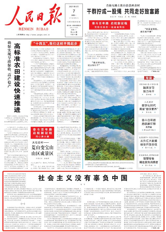 """""""사회주의는 중국을 저버리지 않았다""""…中공산당 100주년 자축 시동"""