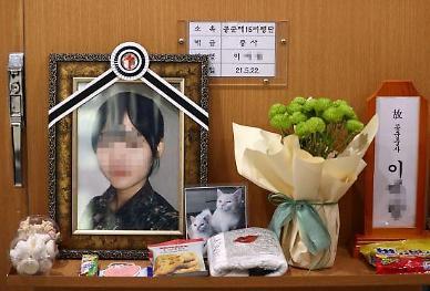 공군 女중사 유족 국선변호인이 사진 유출...유족에 시체팔이