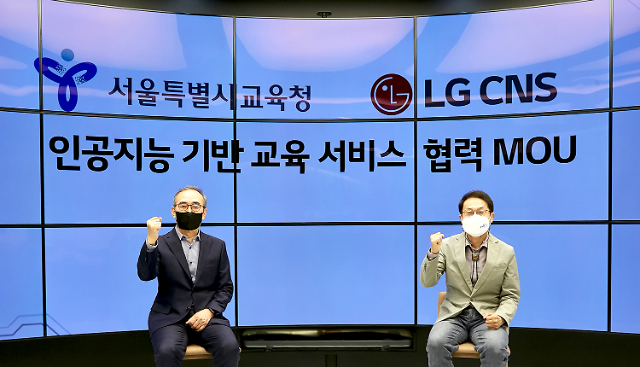LG CNS 영어학습앱 AI튜터 공교육으로…서울 1300개교에 무상제공