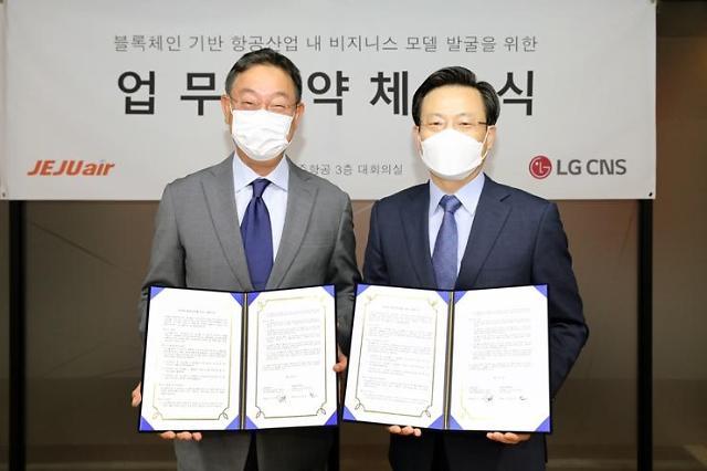 제주항공∙LG CNS, 블록체인 기반 항공 신규 사업 발굴위해 손잡았다