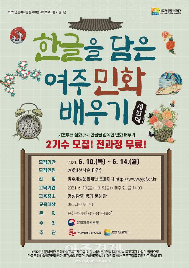 여주세종문화재단, 한글 담은 여주 민화 배우기, 세번째 수강생 모집