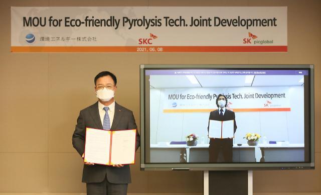 SKC, 폐플라스틱 열분해유 재활용 사업 본격화...일본 벤처기업과 맞손