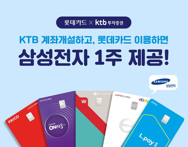 롯데카드-KTB투자증권 '삼성전자 주식증정' 이벤트