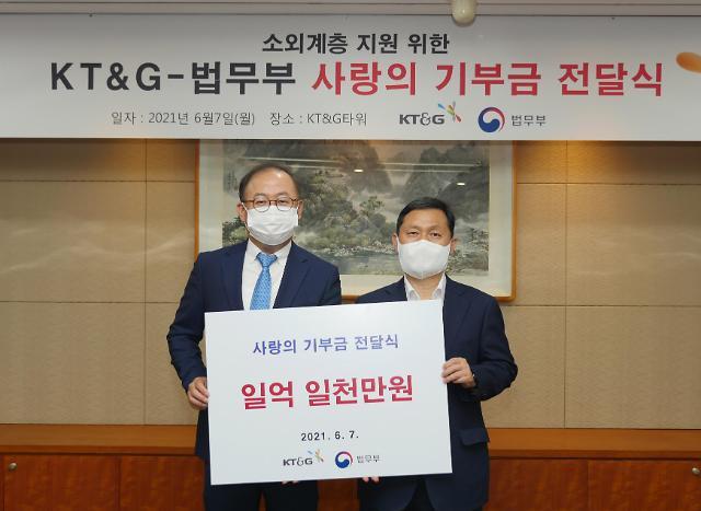 KT&G, 법무부에 취약계층 사회정착 기부금 1.1억원 전달