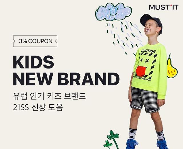 """""""키즈 패션도 명품""""...머스트잇, 키즈 카테고리 판매량 112% 증가"""