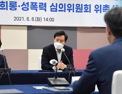 서울시, 성희롱·성폭력 심의위원회 출범