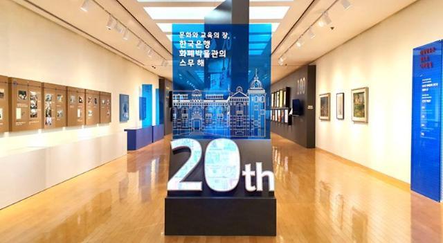 한은, 화폐박물관 개관 20주년 특별기획전 개최