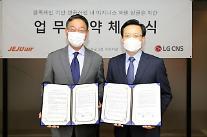 済州航空-LG CNS、ブロックチェーン基盤の航空新規事業の発掘に協力