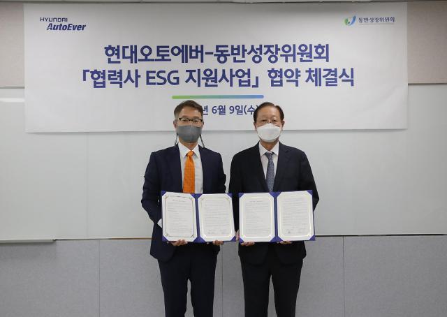 현대오토에버·동반위, 중소 협력사 ESG지원사업 협약