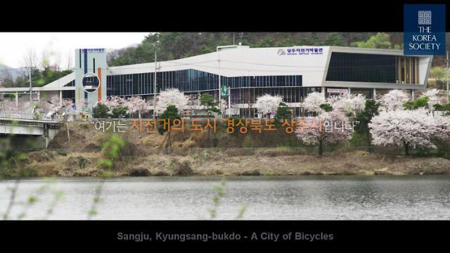 코리아 소사이어티에서 '상주자전거박물관' 소개