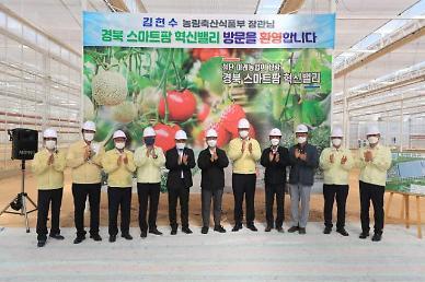 김현수 장관 상주 스마트팜 혁신밸리 방문 스마트 농업 선도 모델 당부