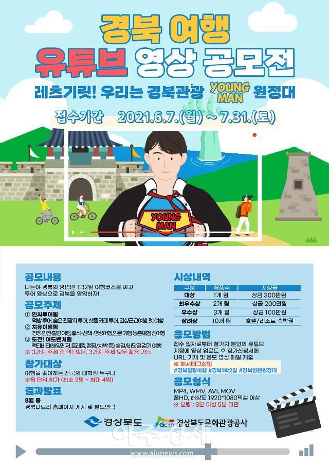 경북도, 전국 대학생 대상 '경북여행 유튜브 영상 공모전' 개최