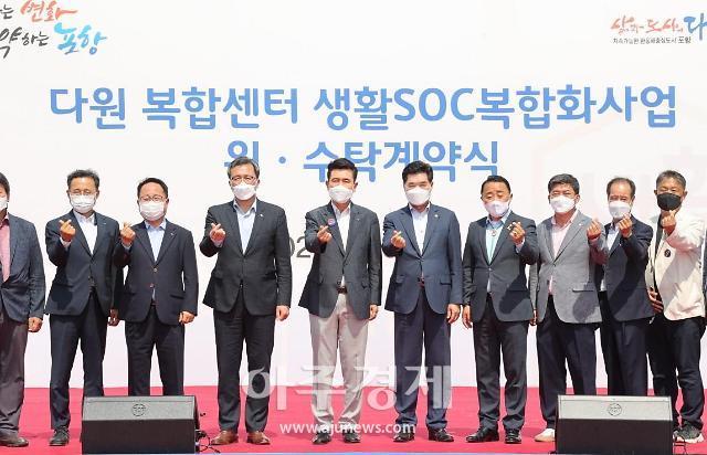 포항시, 캠코와 '생활SOC 복합화사업' 위‧수탁 계약 체결