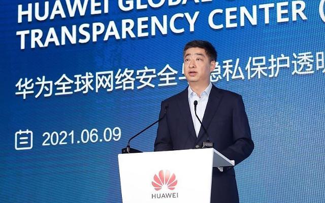 화웨이, 세계 최대 글로벌 사이버 보안·개인정보보호 투명성 센터 개소