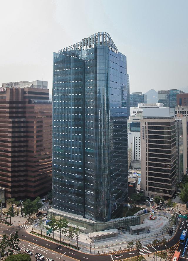 하나은행, 6억 달러 규모 ESG채권 발행 성공