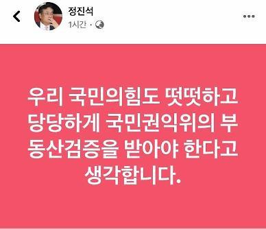 """'감사원 고집'에 野 내부서도 비판 """"권익위‧경실련‧참여연대에 맡기자"""""""