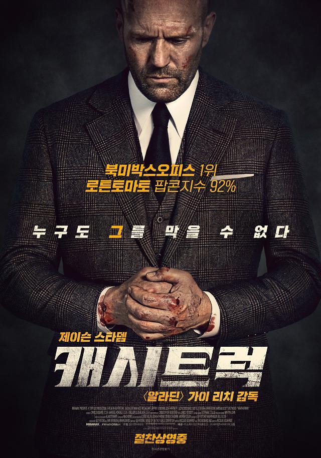 제이슨 스타뎀 캐시트럭, 개봉 첫날 흥행 수익 1위