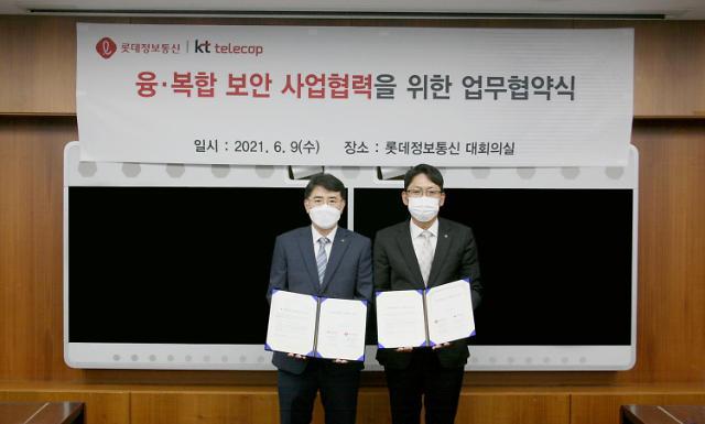 KT텔레캅, 롯데정보통신과 융·복합 보안시장 공략