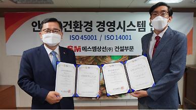 SM상선 건설부문 IS045001·ISO14001 인증 획득