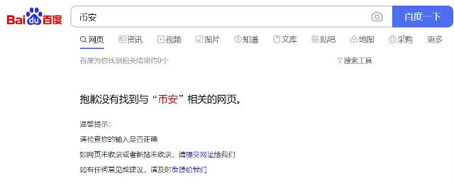 중국, 가상화폐 단속 가속...바이두 검색 차단
