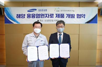 Samsung shipyard works with state researchers to develop small nuke reactor for maritime