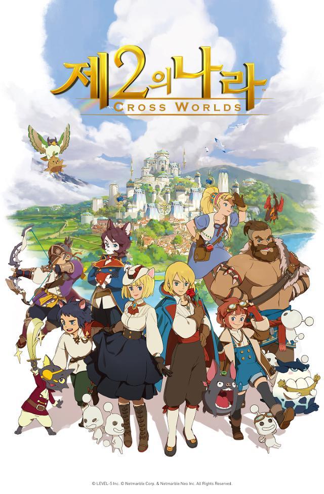 """넷마블 신작 모바일게임 '제2의 나라' 정식 출시... """"감성 모험 RPG"""""""