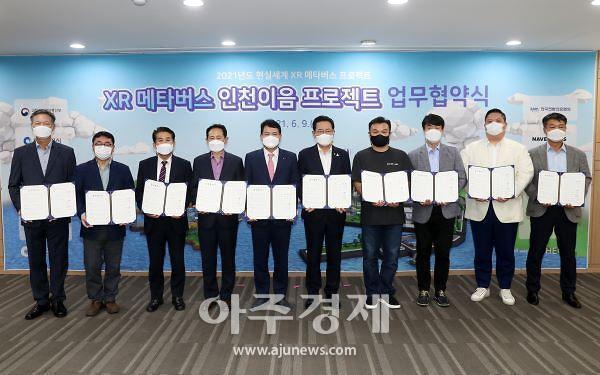 인천공항공사, XR 메타버스 인천이음 프로젝트 업무협약 체결