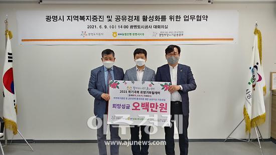 광명도시공사-NH농협 광명시지부··· 공유우산 보급 위해 손 맞잡아