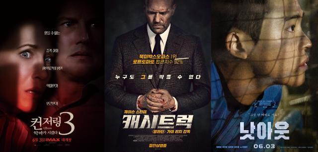 [주말에 뭐할까] 컨저링3 캐시트럭 낫아웃 볼만한 극장 영화3