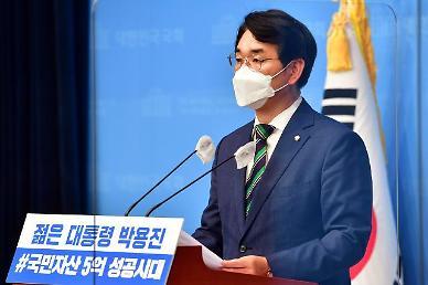 박용진 국부펀드 만들어 국민자산 5억 성공시대 열겠다