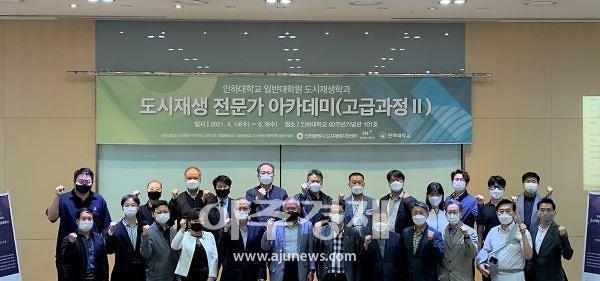 인천시 도시재생지원센터-인하대, 도시재생 전문가 아카데미 수료식 개최