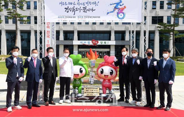 경북도, 2021 전국(장애인)체전 성공개최 위한 사전분위기 조성
