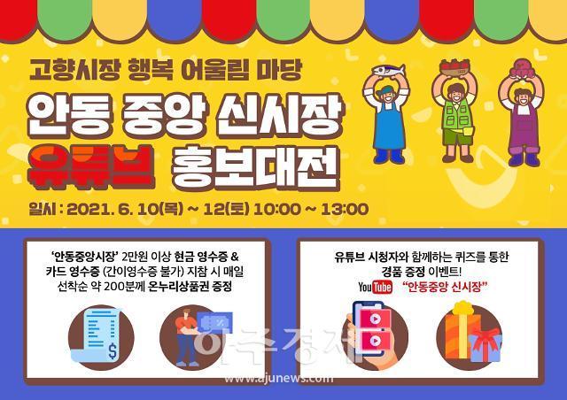 경북도, 6월말까지 코로나19 극복 '고향시장 행복 어울림마당' 개최