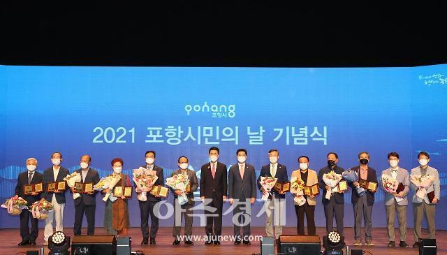 포항시, 10일 시승격 72주년 2021 포항시민의 날 기념식 개최