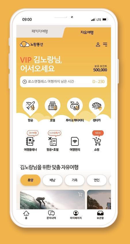 """""""100억 투입·2년 준비"""" 노랑풍선 온라인 여행 시스템, 무엇이 다른가?"""