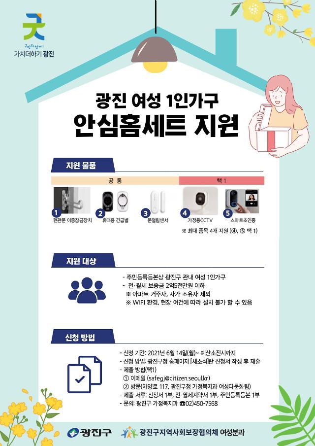 광진구, 여성 1인가구에 가정용CCTV 등 지원