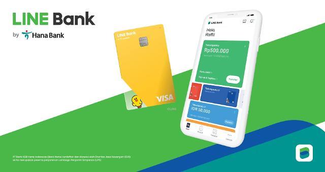 라인-하나은행, 인니에 '라인뱅크' 출시... 동남아 세 번째 디지털뱅크