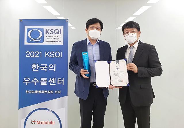 KT엠모바일, 4년 연속 알뜰폰 '우수 콜센터' 선정