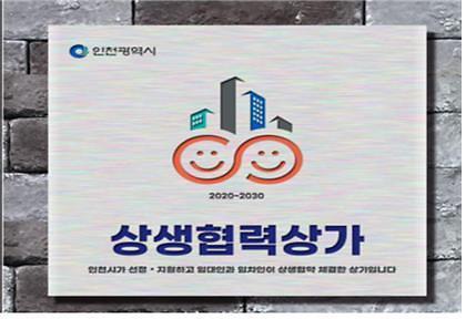 인천시,  8개의 상생협력 상가 선정···1억2700만원 지원 결정