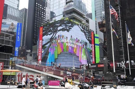 韩服广告亮相纽约时代广场