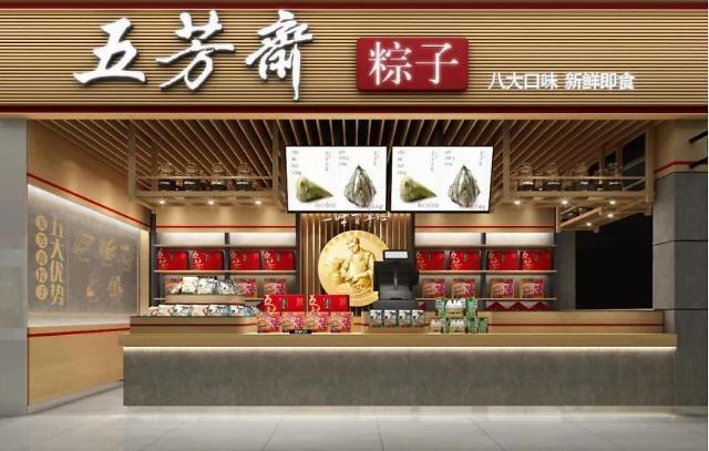 [중국기업] 단오절 쭝쯔 판매 1위 80년 노포…중국 증시 상장 시동