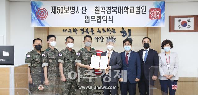 칠곡경북대학교병원‧50사단, '헬기장 사용‧장병 의료서비스' 상호협력