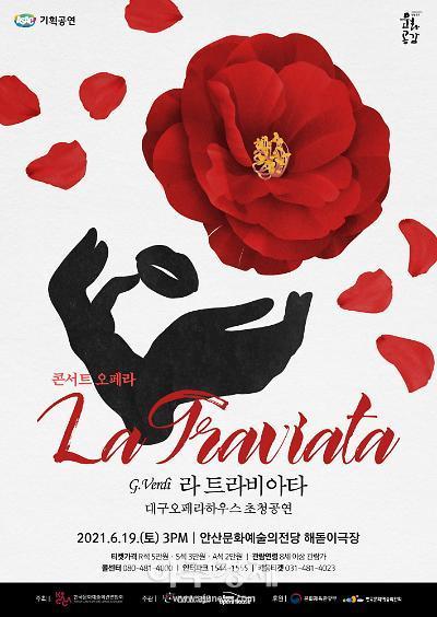 안산문화재단, 6월 콘서트오페라 라 트라비아타 선보여