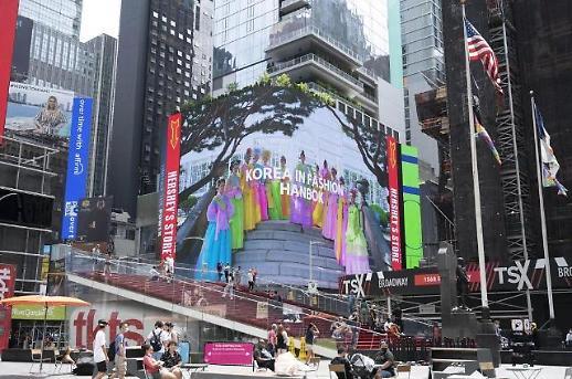 Xuất hiện quảng cáo Hanbok tại quảng trường Thời đại